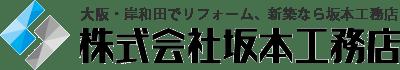株式会社坂本工務店